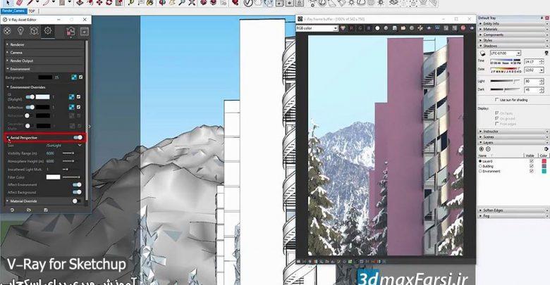 آموزش نورپردازی محیطی ویری اسکچاپ VRay Sketchup Environmental Lighting