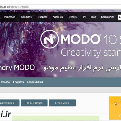 صفر تا صد آموزشنرم افزار مودوMODO به زبان فارسی مدلسازی نورپردازی انیمیشن سه بعدی