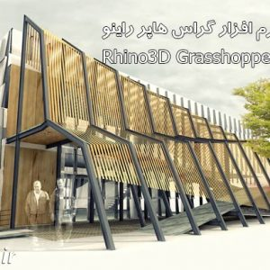 آموزش پلاگینRhino3D Grasshopper گراس هاپر راینو فارسی صفر تا صد