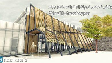 Photo of آموزش پلاگین گراس هاپر راینو به زبان فارسی Rhino3D Grasshopper