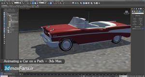 آموزش انیمیت کردن حرکت ماشین تری دی مکس در مسیر Animating Car 3ds Max