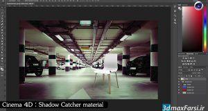 آموزش متریال ایجاد سایه سینما فوردی Cinema 4D Shadow Catcher material