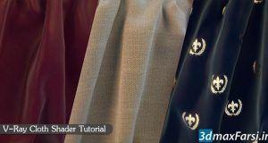 آموزش ساخت شیدر پارچه متریال ویری فابریک V-Ray Cloth Shader