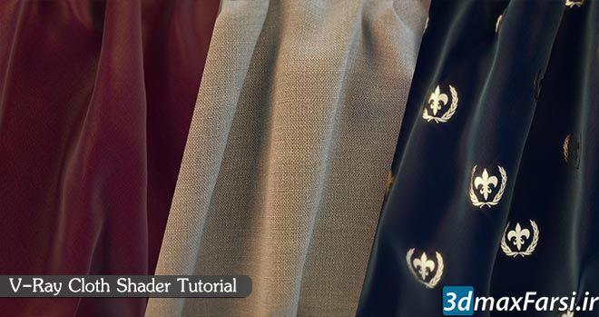 آموزش ساخت شیدر متریال پارچه ویری V-Ray Cloth Shader | صفر تا صد