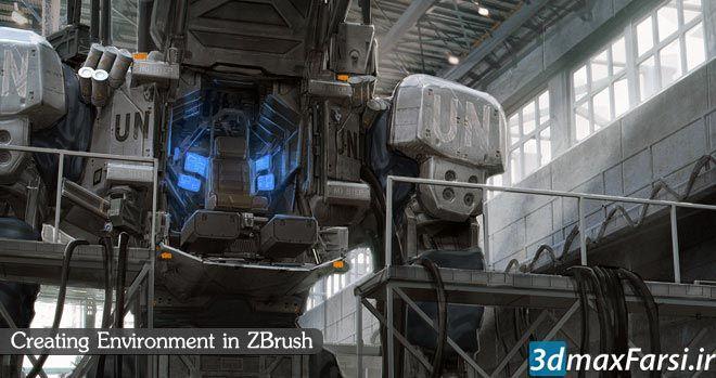 آموزش طراحی محیط سه بعدی زیبراش: بازی سازی فیلم Creating Environment ZBrush