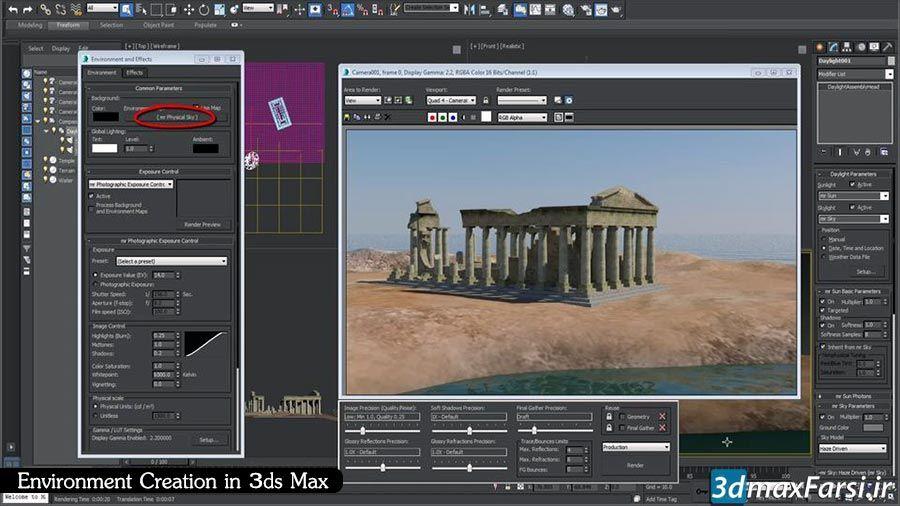 آموزش ساخت فضا و محیط سه بعدی تریدی مکس رایگان 3ds max environment creation