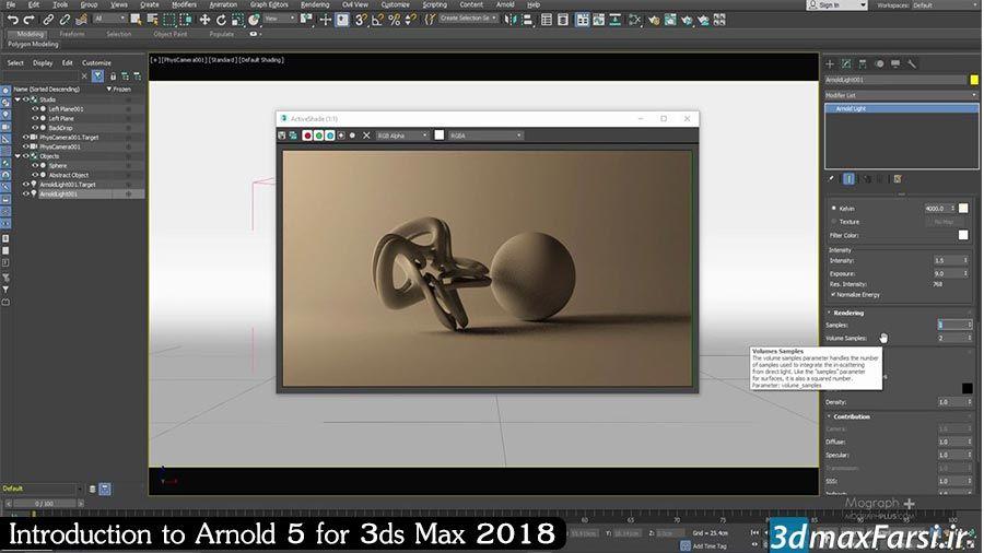 معرفی متور رندر آرنولد برای تری دی مکس Arnold 3ds max 2018