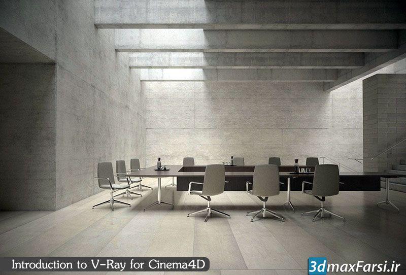 معرفی پلاگین ویری برای سینمافوردی V-Ray for Cinema4D
