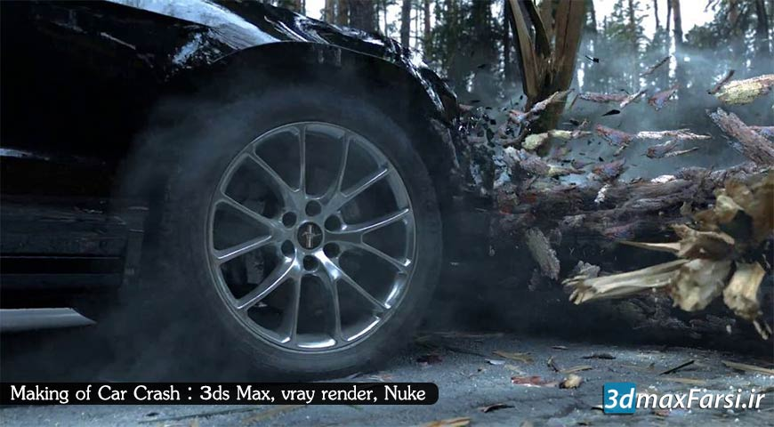 آموزش شبیه سازی تصادف : تری دی مکس ویری نوک 3ds Max, vray render, Nuke