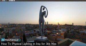 آموزش نورپردازی اینجین ای ری تری دی مکس Iray 3ds Max