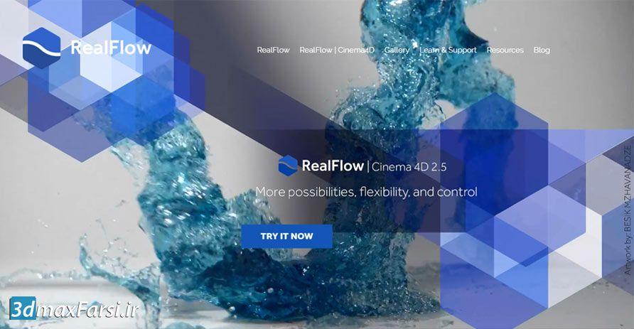آموزش ریل فلو سینمافوردی شبیه سازی مایعات RealFlow Cinema 4D