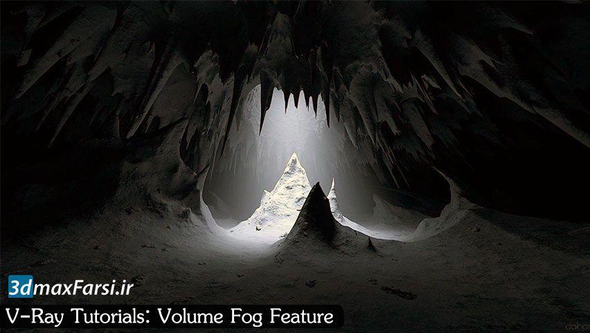 آموزش ایجاد افکت اشعه نور مه گرد و غبار ویری V-ray volume fog