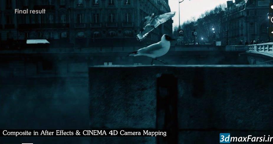 صفر تا صدکمرا مپینگ سینما فوردی کامپوزیت افترافکتComposite After Effects
