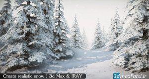 آموزش ساخت برف واقعی تری دی مکس اینجین آی ری 3ds max iray