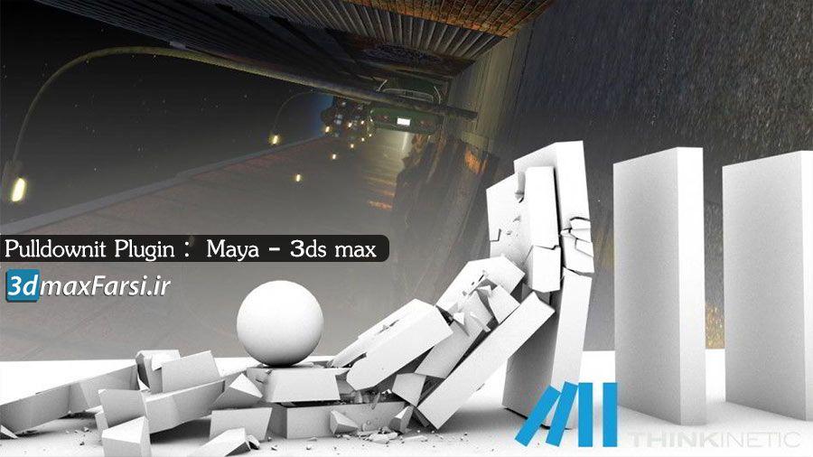 دانلود پلاگین تری دی مکس مایا Pulldownit شکستن و خرد شدن مدل سه بعدی