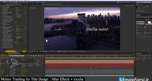 آموزش موشن ترکینگ برای طراحی تایتل افترافکت موکا Motion Tracking After Effects
