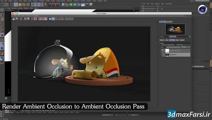 آموزش رندر Ambient Occlusion در نرم افزار سینمافوردی برای پست پروداکشن