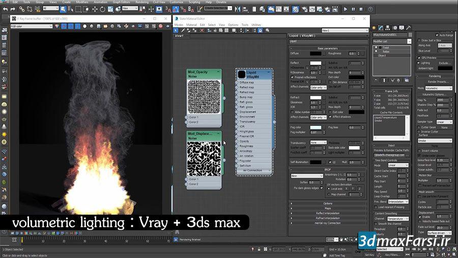 Photo of آموزش شبیه سازی دود و گرد و غبار ویری V-Ray Volumetric effects