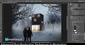 آموزش تکنیک های پیشرفته پست پروداکشن فتوشاپ صحنه برفی Photoshop Winter Scene