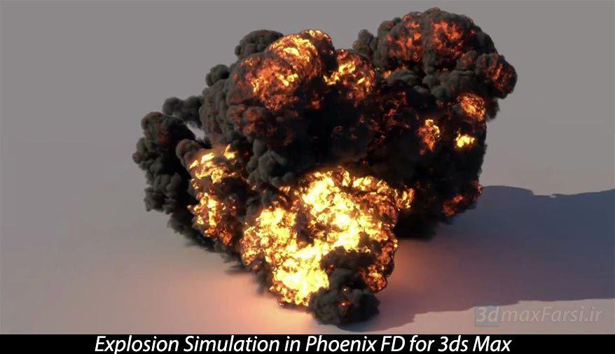 Photo of شبیه سازی انفجار تری دی مکس ویری فونیکس Vray Phoenix Fd 3ds max