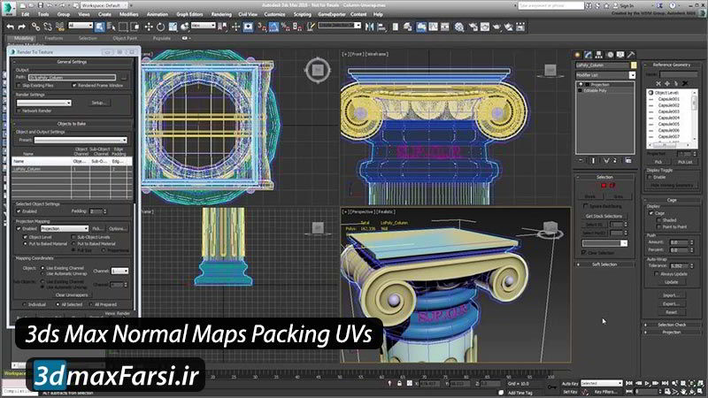 آموزش یو وی مپینگ تری دی مکس 3ds Max Normal Maps Packing UVs