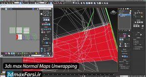 آموزش unwrap uvw تری دی مکس : تکسچر سازی سطوح گرد 3ds max