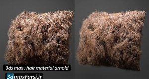 آموزش ساخت متریال مو : پلاگین آرنولد برای تری دی مکس 3ds Max Arnold