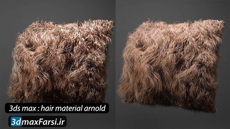 Photo of آموزش ساخت متریال مو : پلاگین آرنولد برای تری دی مکس 3ds Max Arnold