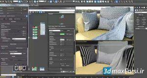 آموزش رندر تعاملی تری دی مکس آی ری 3ds max Iray Rendering