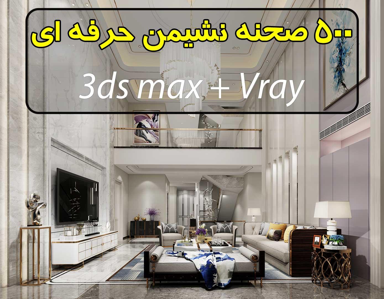 دانلود 500 صحنه سه بعدی نشیمن و پذیرایی فوق حرفه ای (3ds max + Vray)