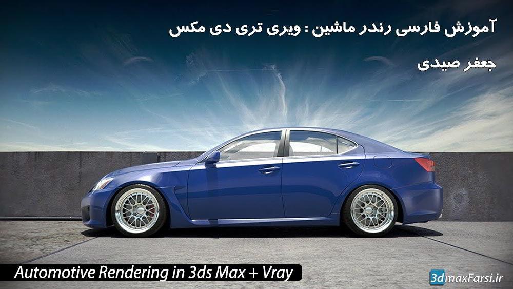 آموزش مدلسازی و رندر ماشین حرفه ای به زبان فارسی 3ds Max . V-Ray