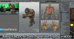 آموزش مودو بازی سازی : اسکریپت نویسی MODO Game Engines