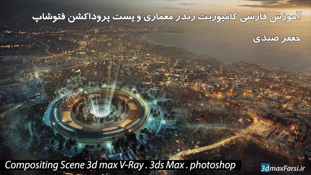 آموزش کامپوزیت رندر معماری و پست پروداکشن فتوشاپ Photoshop 3ds Max