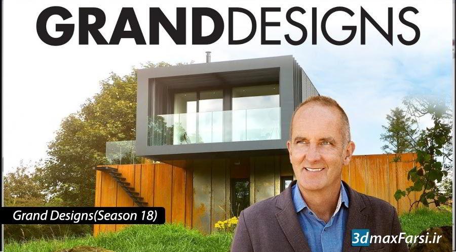 دانلود مستند معماری طرحهای بزرگ Grand Designs Season 18