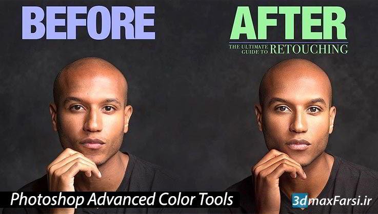 آموزش ابزارهای رنگی پیشرفته فتوشاپ Photoshop Advanced Color Tools