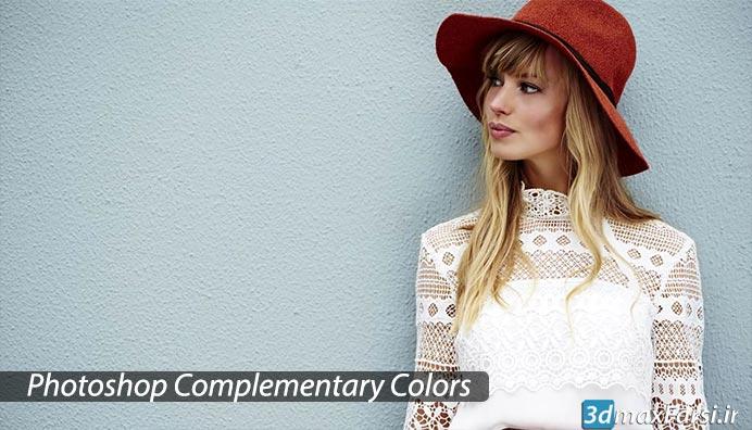 آموزش کار با رنگ مکمل فتوشاپ Photoshop Complementary Colors