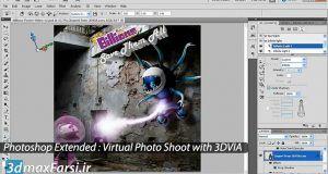 آموزش شبیه سازی تصویر مجازی فتوشاپ Photoshop Virtual Photo 3DVIA