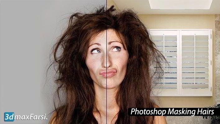 ماسک کردن موی سر | جدا کردن تصویر از پس زمینه در فتوشاپ | لایه ماسک در فتوشاپ