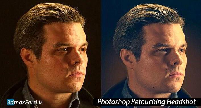 آموزش روتوش صورت به سبک قدیمی کلاسیک Photoshop Retouching Headshot