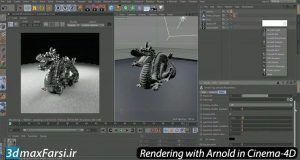 دانلود فیلم آموزشی آشنایی کامل با موتور Arnold در Cinema 4D