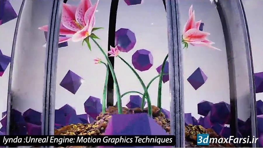 آموزش موشن گرافیک آنریل انجین گرافیک متحرک بازی سازی Unreal Engine