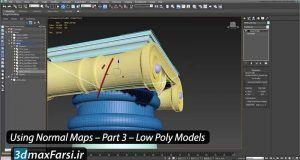 آموزش مدلسازی ستون تری دی مکس 3ds max Low Poly Models