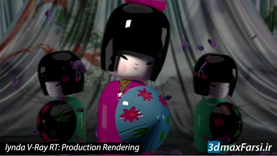 فیلم آموزش رندرV-Ray RT تری دی مکس