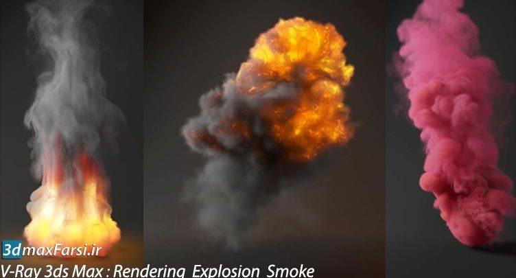 آموزش انفجار دود تری دی مکس ویری V-Ray 3ds Max