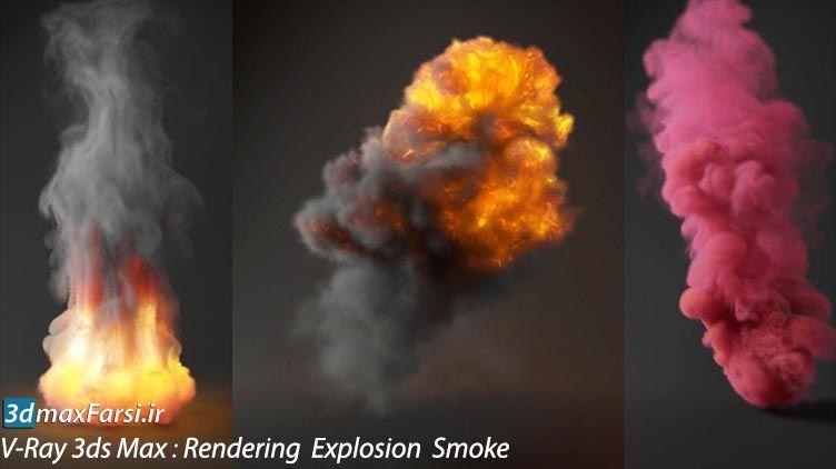 ساخت افکت انفجار و دود واقعی : تری دی مکس ویری V-Ray 3ds Max