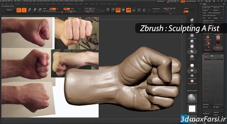 آموزش اسکالپتینگ زیبراش مشت دست Zbrush Sculpting Fist