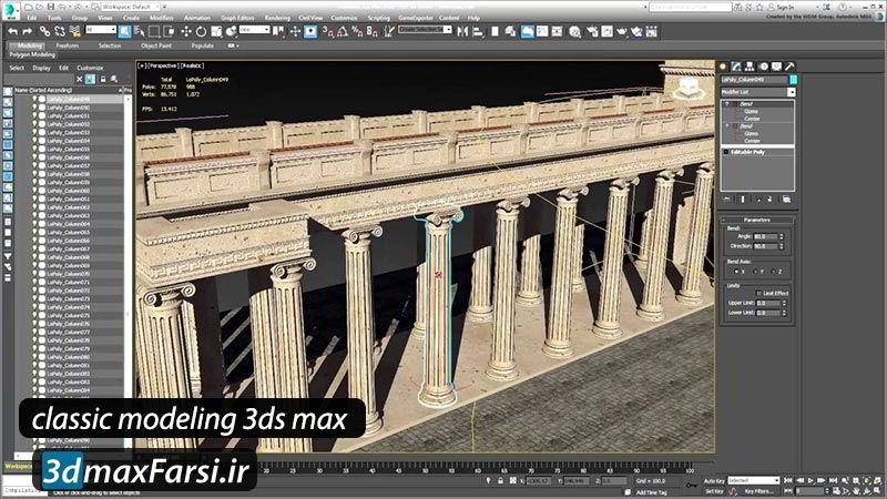 آموزش مدلسازی کلاسیک تری دی مکس classic modeling 3ds max