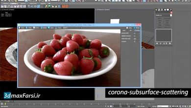 Photo of آموزش رندرینگ کرونا Corona subsurface scattering 3ds max