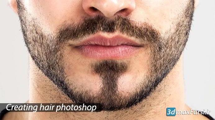 آموزش گذاشتن مو روی سر در فتوشاپ Create Hair Photoshop