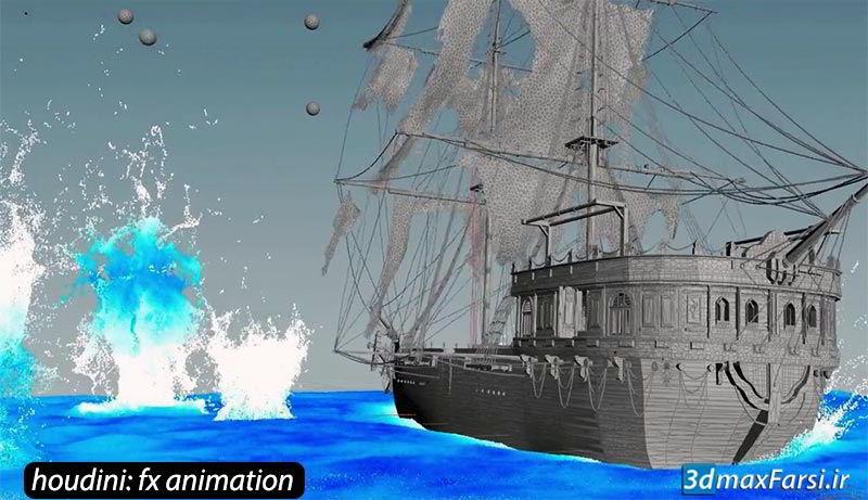 آموزش انیمیشن سازی هودینی جلوه ویژه کشتی Houdini Ship FX animation